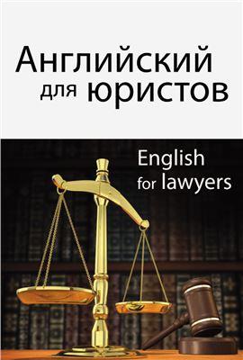 Горшенева И.А. и др. (ред.). Английский для юристов