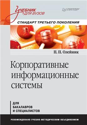 Олейник П.П. Корпоративные информационные системы