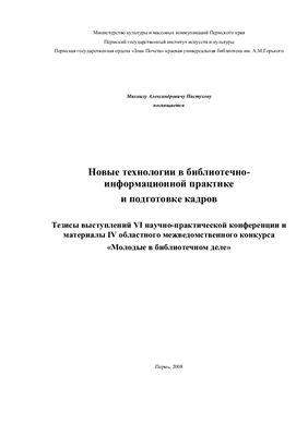 Виноградова Т.В. Новые технологии в библиотечно-информационной практике и подготовке кадров