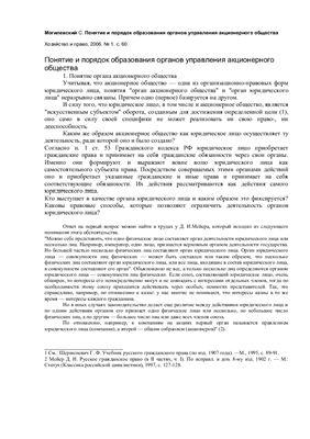 Могилевский С.Д. Понятие и порядок образования органов управления акционерного общества