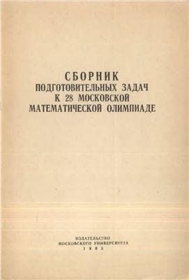 Сборник подготовительных задач к 28 московской математической олимпиаде