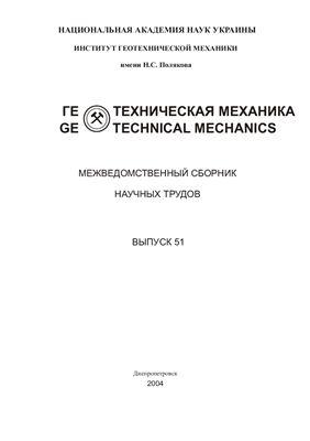 Межведомственный сборник научных трудов - Геотехническая механика. Выпуск 51