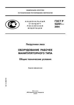 ГОСТ Р 52291-2004 Погрузчики леса. Оборудование рабочее манипуляторного типа. Общие технические условия