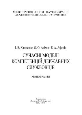 Клименко І.В., Акімов О.О., Афонін Е.А. Сучасні моделі компетенцій державних службовців