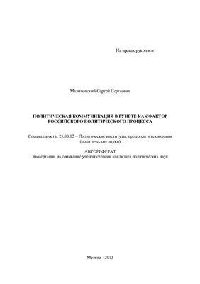 Малиновский С.С. Политическая коммуникация в Рунете как фактор российского политического процесса