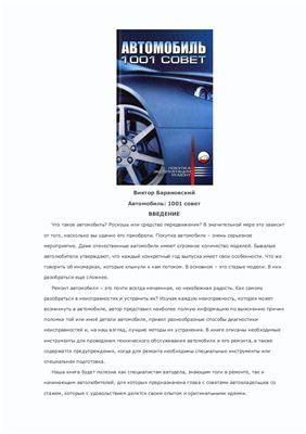 Барановский В.А. Автомобиль. 1001 совет