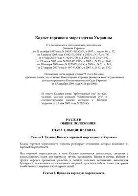 Кодекс торгового мореходства Украины