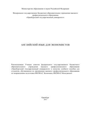 Иванова С.Г., Крапивина М.Ю., Минакова Т.В., Мороз В.В., Смирных Е.В. Английский язык для экономистов