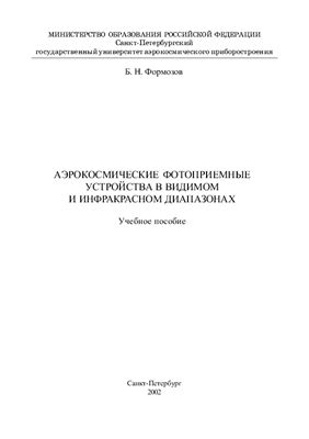 Формозов Б.Н. Аэрокосмические фотоприёмные устройства в видимом и инфракрасном диапазонах