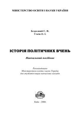 Безродний Є. Ф., Уткін О. Історія політичних вчень