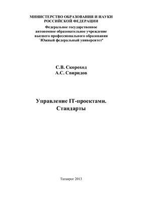Скороход С.В., Свиридов А.С. Управление IT-проектами. Стандарты