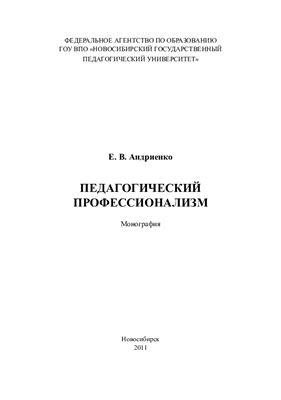 Андриенко Е.В. Педагогический профессионализм