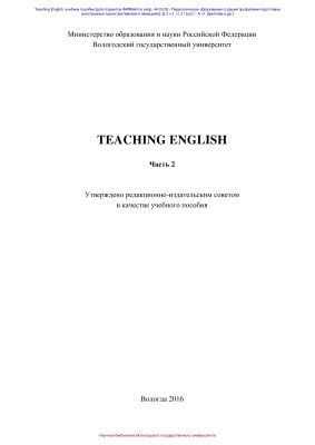 Цветкова А.Н., Бурсина О.А. и др. Teaching English (часть 2)