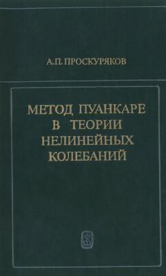Проскуряков А.П. Метод Пуанкаре в теории нелинейных колебаний