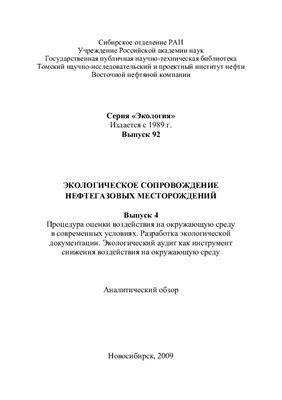 Экологическое сопровождение разработки нефтегазовых месторождений. Вып. 4