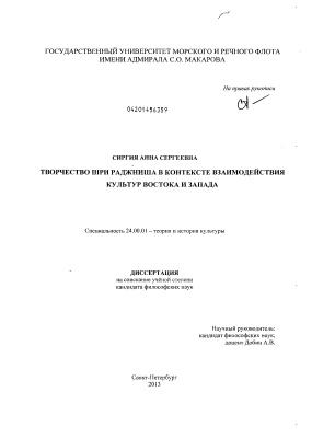 Сиргия А.С. Творчество Шри Раджниша в контексте взаимодействия культур Востока и Запада