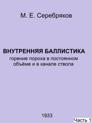 Серебряков М.Е. Внутренняя баллистика. Горение пороха в постоянном объёме и в канале ствола. Часть 1