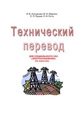 Алещанова И.В., Меренок М.Ф. Технический перевод для специальности 1004 электроснабжение (по отраслям)