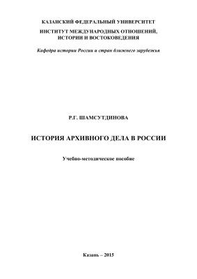 Шамсутдинова Р.Г. Архивное дело в России