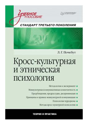 Почебут Л.Г. Кросс-культурная и этническая психология