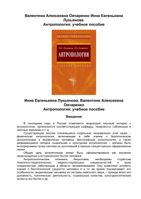 Овчаренко В.А., Лукьянова И.Е. Антропология: учебное пособие. 2010, ИНФРА-М