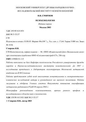 Смирнов И.В. Психоэкология