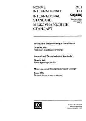 IEC 60050-448 (МЭК 60050-448). Международный электротехнический словарь. Защита электроэнергетических систем