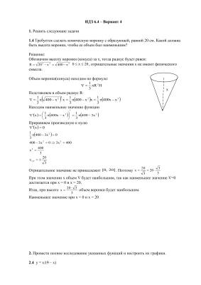 ИДЗ 6.4 Вариант 4