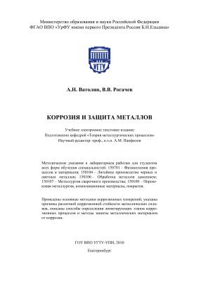 Ватолин А.Н., Рогачев В.В. Коррозия и защита металлов
