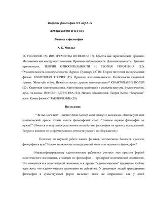 Мигдал А.Б. Физика и философия