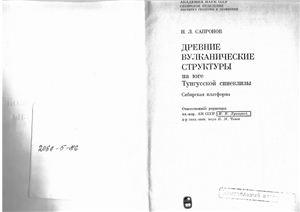 Сапронов Н.Л. Древние вулканические структуры на юге Тунгусской синеклизы. Сибирская платформа