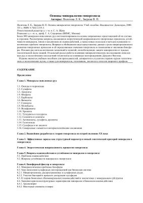 Яхонтова Л.К., Зверева В.П. Основы минералогии гипергенеза