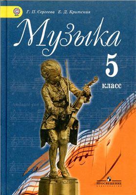 Сергеева Г.П., Критская Е.Д. Музыка. 5 класс