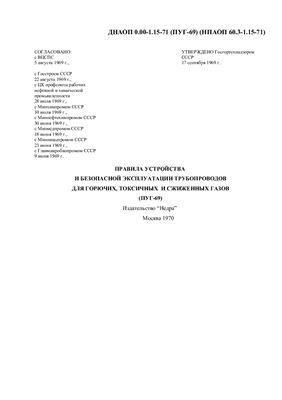 ПУГ-69 Правила устройства и безопасной эксплуатации трубопроводов для горючих, Токсичных и сжиженных газов