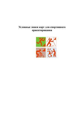 Лекция - Условные знаки карт для спортивного ориентирования