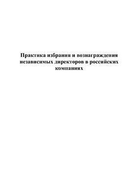 Практика избрания и вознаграждения независимых директоров в российских компаниях