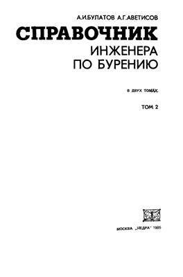 Булатов А.И., Аветисов А.Г. Справочник инженера по бурению в 2-х томах. Том 2