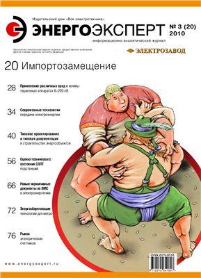 Энергоэксперт 2010 №03