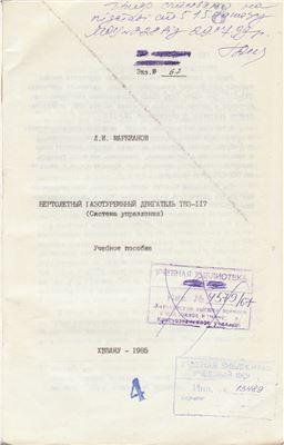 Маркианов Л.И. (ред.) Вертолетный газотурбинный двигатель ТВ3-117 (Система управления)