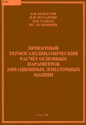 Белоусов А.Н., Мусаткин Н.Ф. и др. Проектный термогазодинамический расчет основных параметров авиационных лопаточных машин