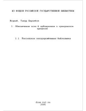 Юсупов Т.Б. Обеспечение иска в арбитражном и гражданском процессе
