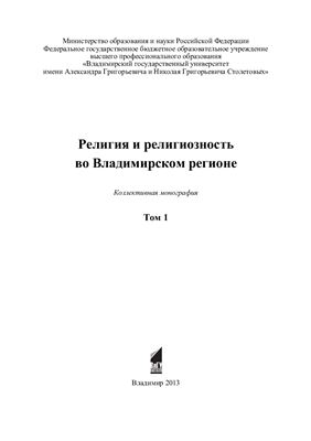 Аринин Е.И. (ред.) Религия и религиозность во Владимирском регионе. Том 1