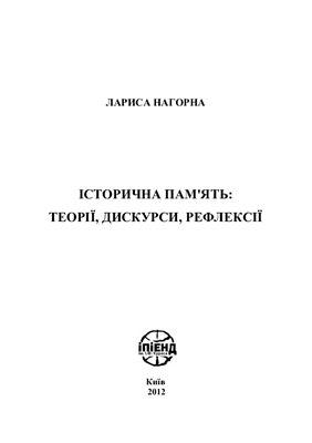 Нагорна Л.П. Історична пам'ять: теорії, дискурси, рефлексії