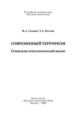Соснин В.А., Нестик Т.А. Современный терроризм: Социально‑психологический анализ