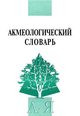 Деркач А.А. (ред.) Акмеологический словарь