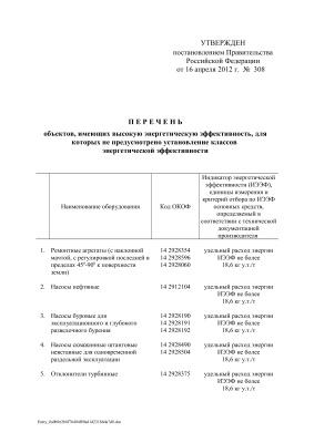Перечень объектов, имеющих высокую энергетическую эффективность, для которых не предусмотрено установление классов энергетической эффективности