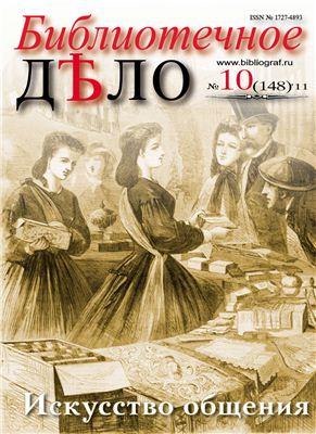 Журнал Библиотечное Дело 2011 №10
