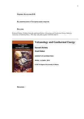 Вохленц К., Хейкен Г. Вулканическая и геотермальная энергия