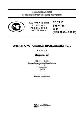 ГОСТ Р 50571.16-2007 Электроустановки низковольтные. Часть 6. Испытания