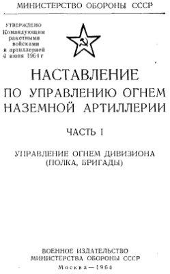 Соколов И.А. Наставление по управлению огнем наземной артиллерии. Часть 1